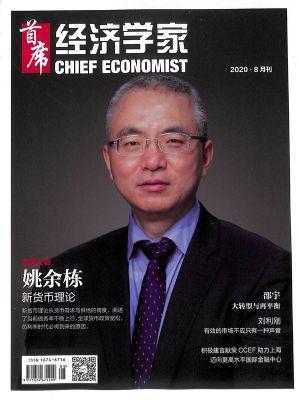 首席经济学家2020年8月期
