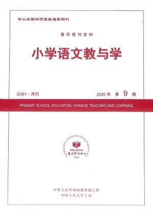 小学语文教与学2020年9月期