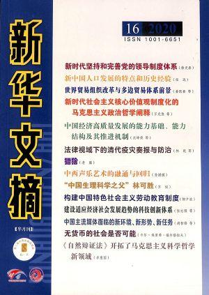 新华文摘2020年8月第2期