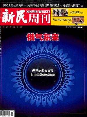 新民周刊2020年9月第2期