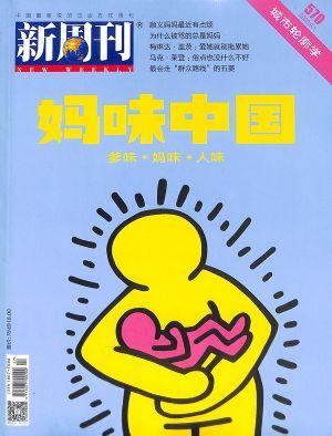 新周刊2020年9月第1期