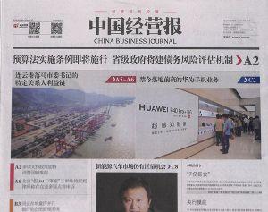 中国经营报2020年9月第2期