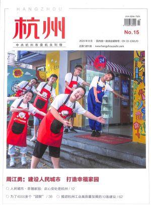 杭州2020年8月第1期