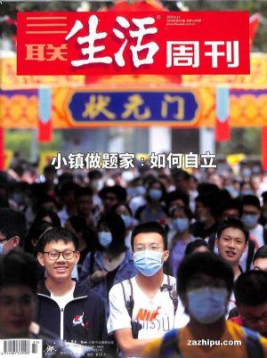 三联生活周刊2020年9月第2期