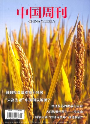 中国周刊2020年8月期