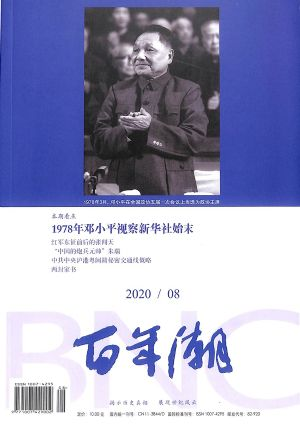 百年潮2020年8月期