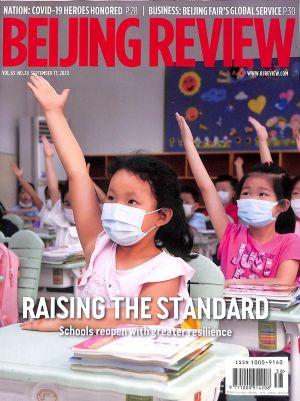 北京周报2020年9月第3期