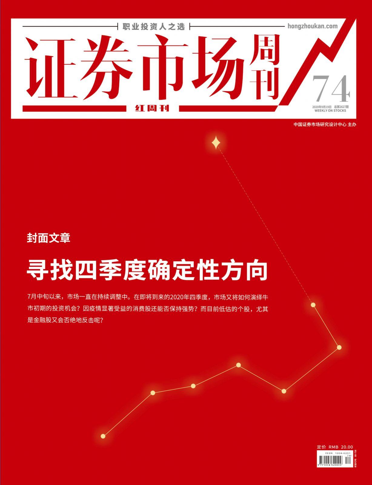 证券市场周刊(红周刊)