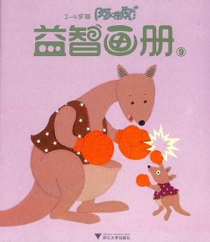 阿咪虎益智画册(智力版 绘本版)2020年9月期