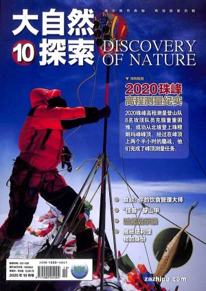 大自然探索2020年10月期