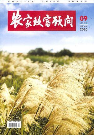 农家致富顾问2020年9月期