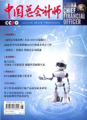 中国总会计师2020年8月期