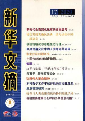 新华文摘2020年9月第1期