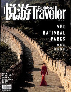 悦游Traveler2020年10月期