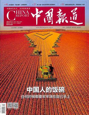 中国报道2020年9月期