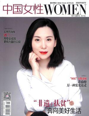 中国女性2020年9月期
