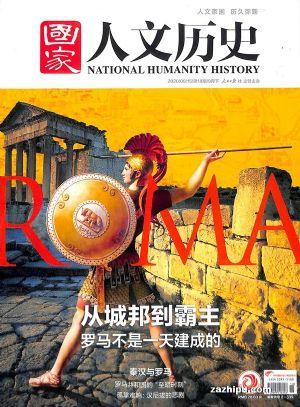 国家人文历史2020年9月第2期