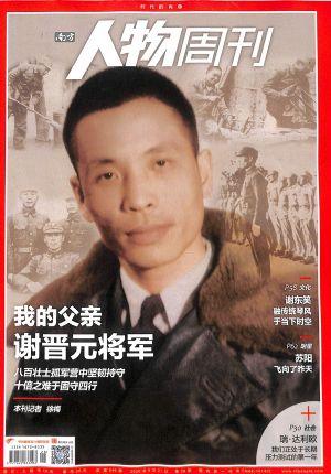 南方人物周刊2020年9月第3期