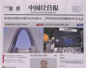 中国经营报2020年9月第3期