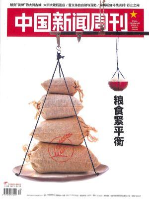 中国新闻周刊2020年9月第3期