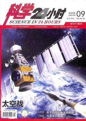 科学24小时2020年9月期