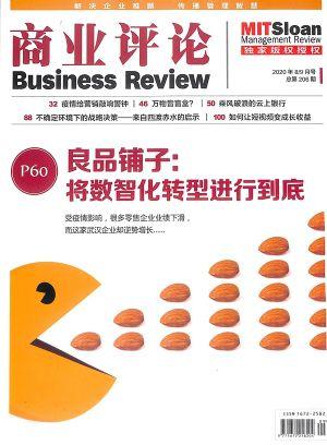商业评论2020年8-9月期