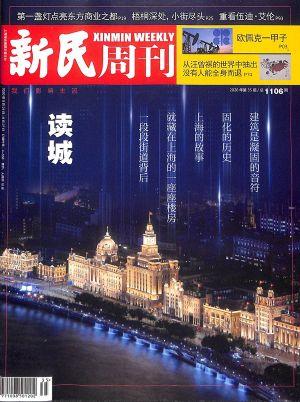 新民周刊2020年9月第3期