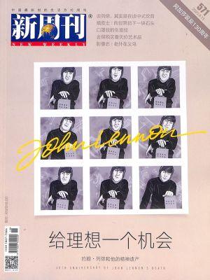 新周刊2020年9月第2期
