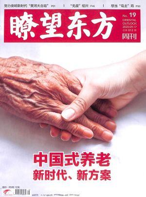 �t望东方周刊2020年9月第2期