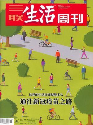 三联生活周刊2020年9月第3期
