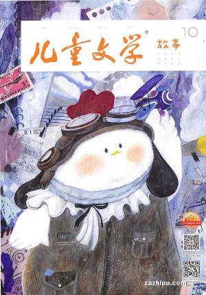 儿童文学(儿童版)2020年10月期2