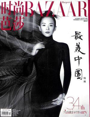时尚芭莎月刊2020年10月期