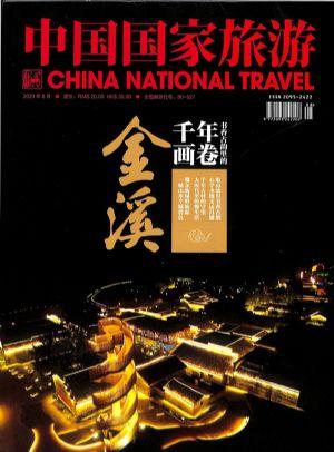 中国国家旅游2020年8月期
