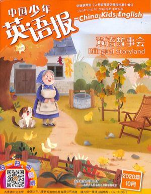 中国少年英语报双语故事会2020年10月期