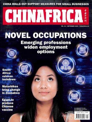 中国与非洲CHINAFRICA2020年9月期
