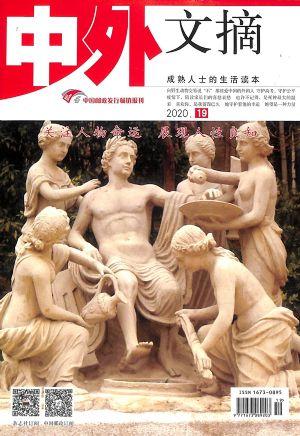 中外文摘2020年10月第1期