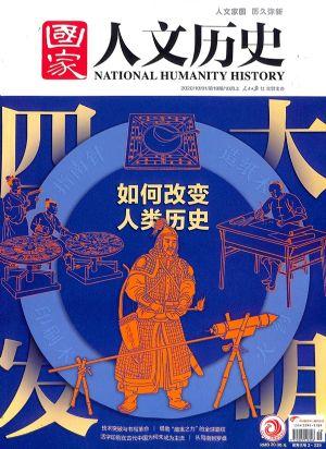 国家人文历史2020年10月第1期