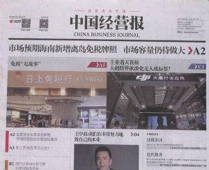 中国经营报2020年9月第4期