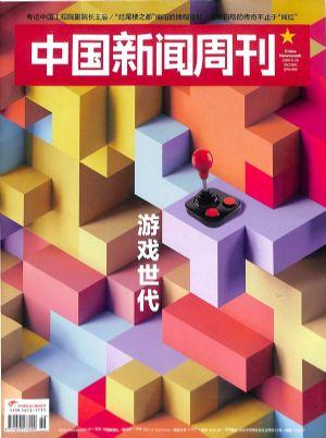 中国新闻周刊2020年9月第4期