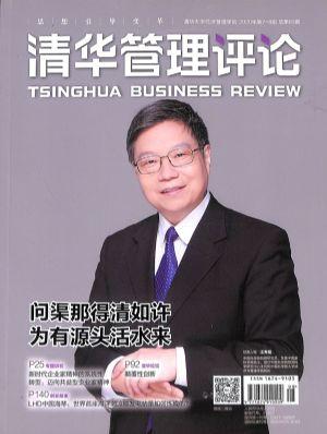清华管理评论2020年7-8月期