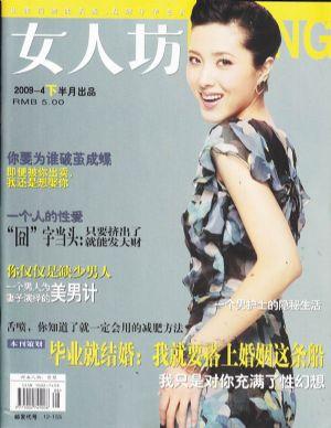 女人坊2009年4月刊