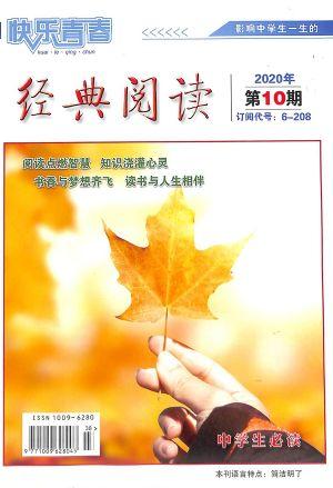 快乐青春经典阅读(中学版)2020年10月期