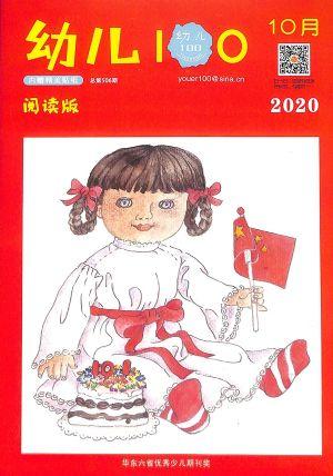 幼儿100(组合套装)2020年10月期