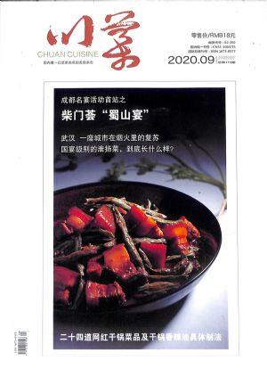川菜2020年9月期