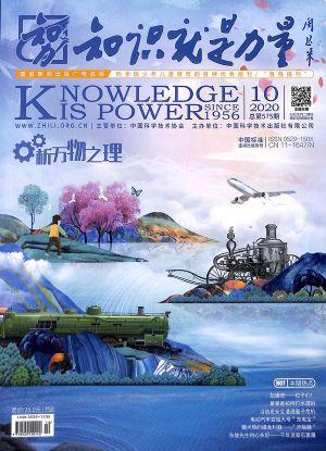 知识就是力量2020年10月期