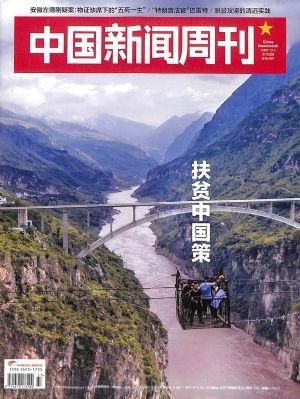 中国新闻周刊2020年10月第1期