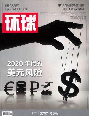 环球2020年9月第3期