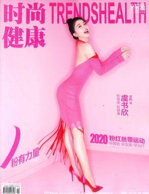 时尚健康(女士)2020年10月期