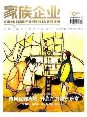 家族企业2020年10月期