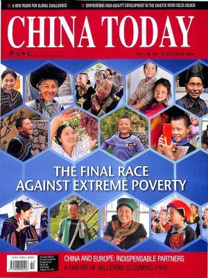 今日中国(英文)2020年10月期
